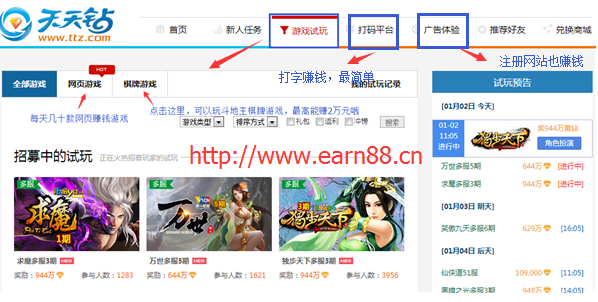 http://www.earn88.cn/wp-content/uploads/2015/01/ttz1.7.png